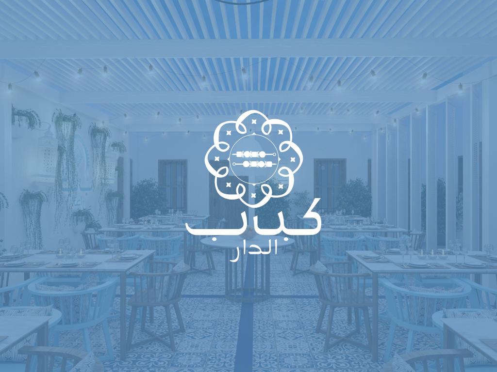 f210501b0 Ambassador London - Branding   Digital Marketing - Restaurant Kabab ...