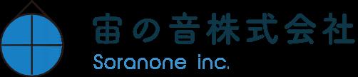 宙の音株式会社 Soranone inc.