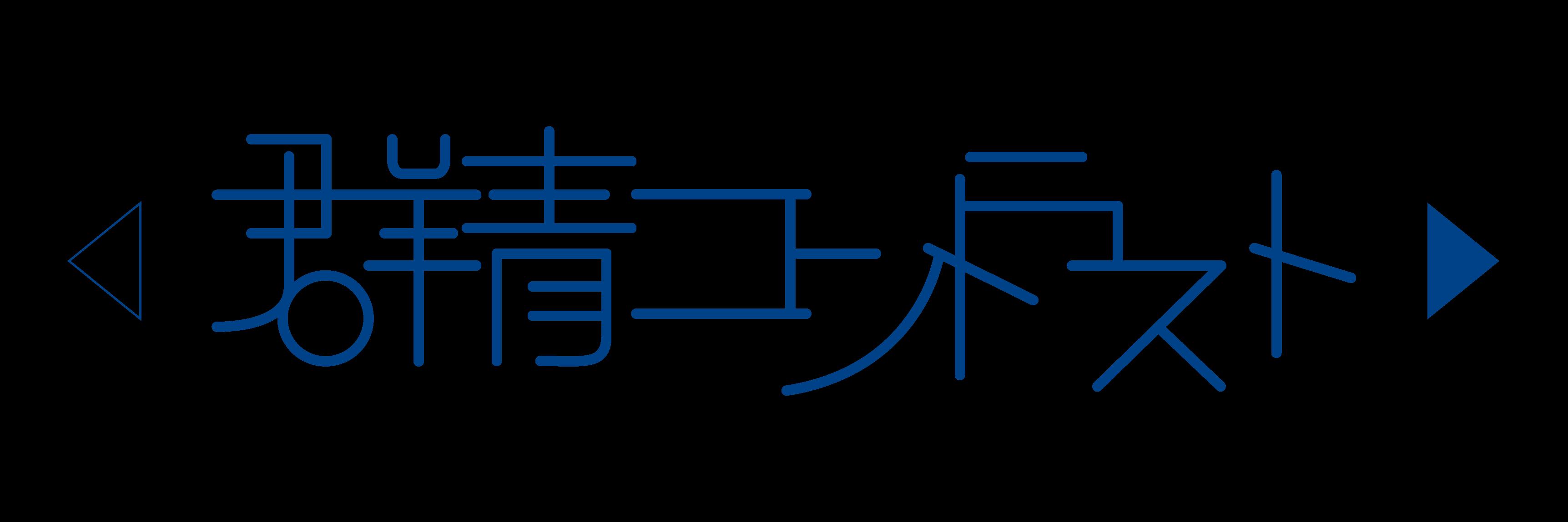 コントラスト 群青