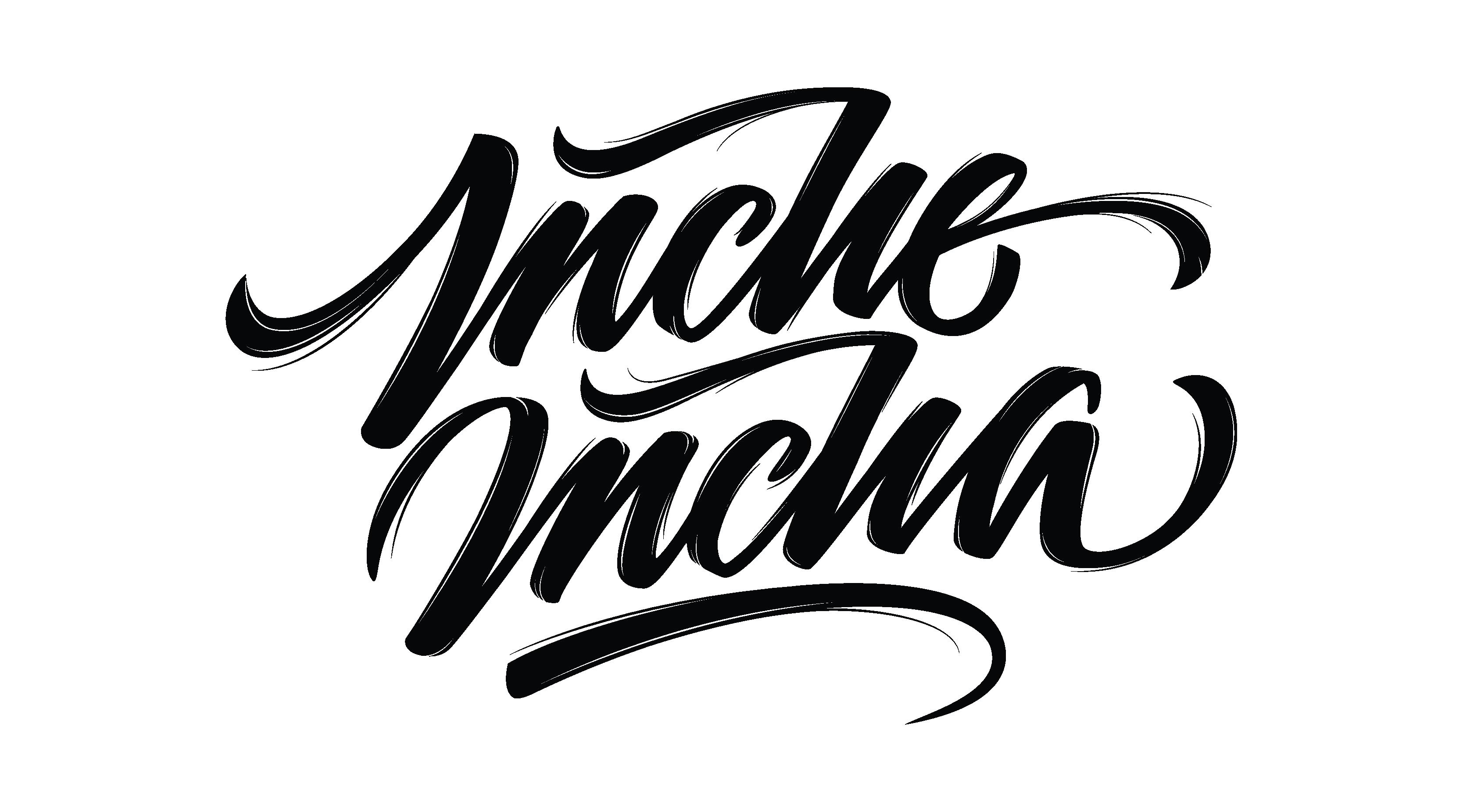 Inche Incha