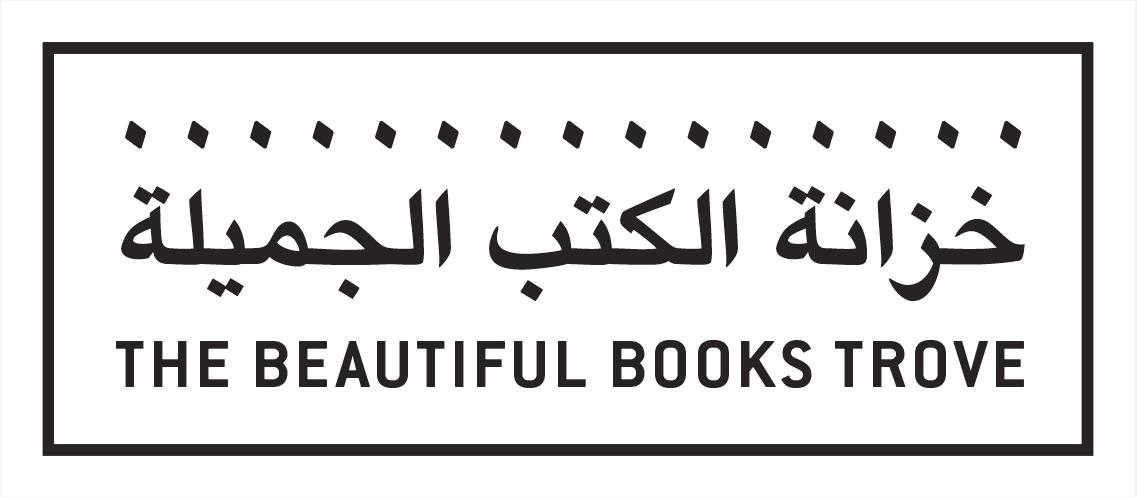 The Beautiful Books Trove خزانة الكتب الجميلة