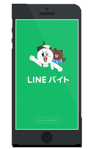 SAKI HIBINO - LINE PART TIME JOB