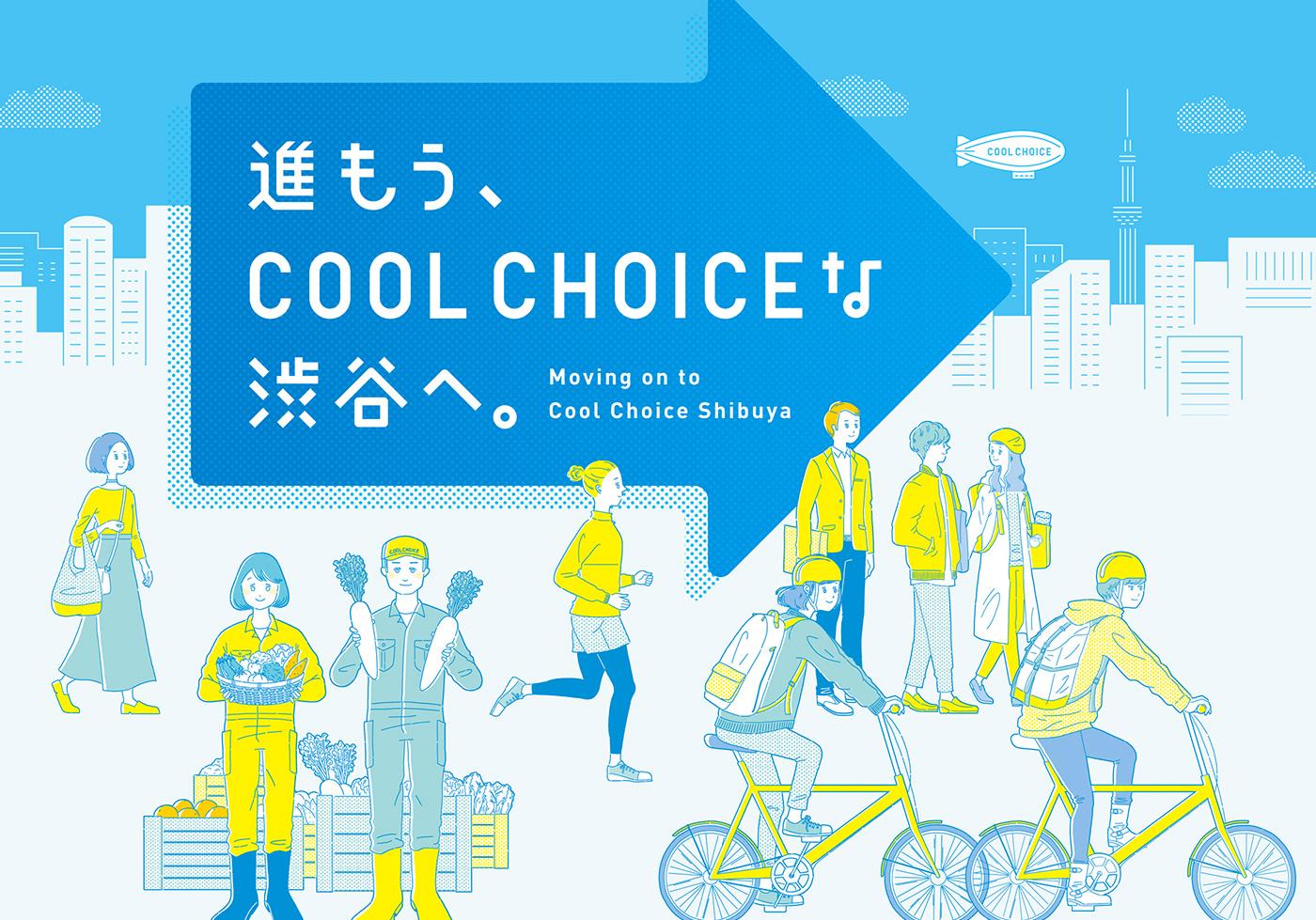 tegusu cool choice shibuya