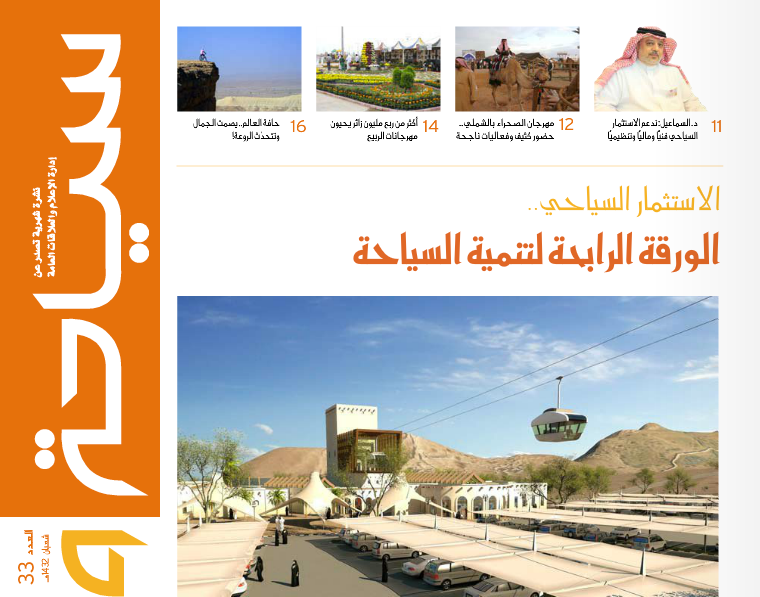essay about saudi tourism An hour's drive south, oil-rich abu dhabi, the uae capital, is positioning itself as a hub of culture, sport and leisure beyond looms the vast al dhafra region, which is dominated by the northern reaches of the rub' al khali desert.