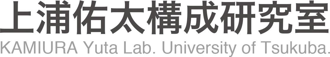 上浦構成研究室